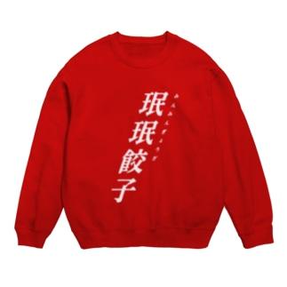 珉珉餃子 Sweats