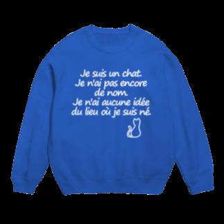 a-noの仏語の吾輩は猫である 白文字 Sweats