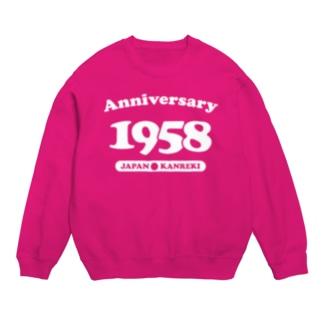 還暦 1958年生まれ anniversary Sweats