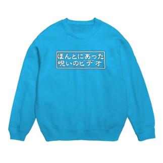 ほんとにあった!初代呪いのビデオロゴTシャツ Sweats