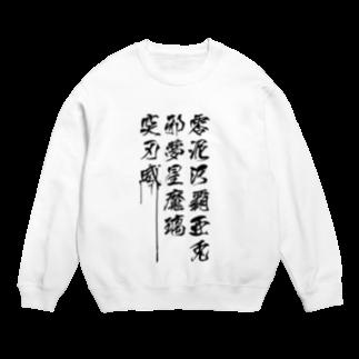 PygmyCat suzuri店のレディオハートJAM☆MARI-Zwei公式シャツ(黒文字)スウェット