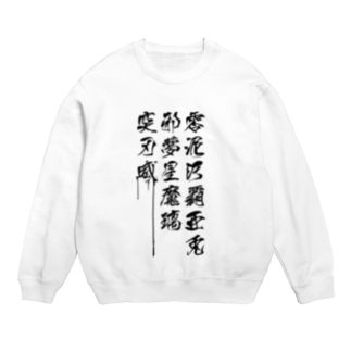 PygmyCat suzuri店のレディオハートJAM☆MARI-Zwei公式シャツ(黒文字) スウェット