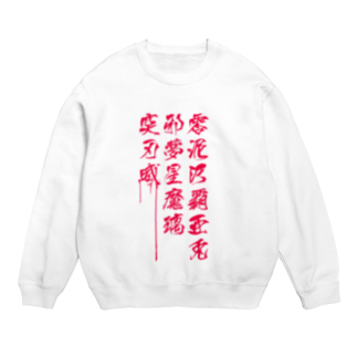 PygmyCat suzuri店のレディオハートJAM☆MARI-Zwei公式シャツ(赤文字) スウェット