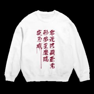 PygmyCat suzuri店のレディオハートJAM☆MARI-Zwei公式シャツ(えんじ文字)スウェット