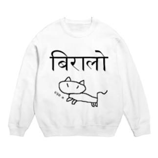 ネパール語で「ネコ」 挿絵・読み付 Sweats