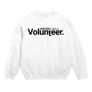 Volunteer 無賃労働(しなさい) 黒 スウェット
