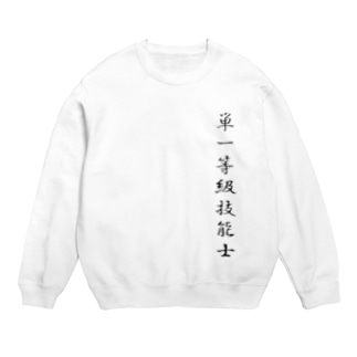 """ぎのうし群""""単一等級技能士(文字)""""017 Sweats"""