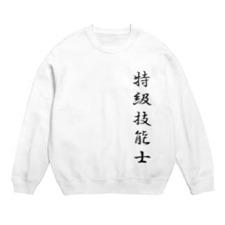 """ぎのうし群""""特級技能士(文字)""""018 Sweats"""