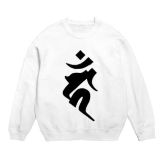 〔酉(とり)年〕の守護梵字【カーン】 Sweats