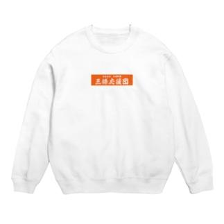 三條応援団  ボックスロゴTシャツ Sweats