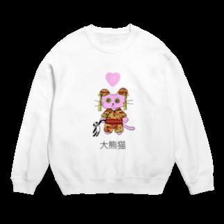 オロシアン2世の大熊猫的可愛猫♡囍 Sweats