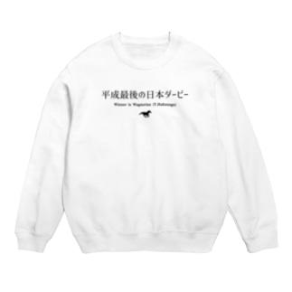 文字ネタ032 平成最後の日本ダービー 黒 Sweats