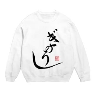 """ぎのうし群""""GINOUSI(japanese)""""044 Sweats"""