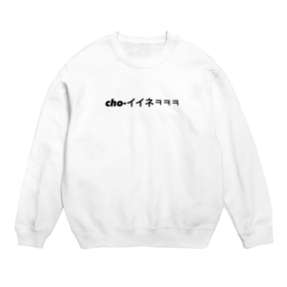 cho-イイネㅋㅋㅋ Sweats