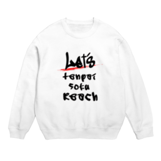 wlmのLet's Reach! Sweats