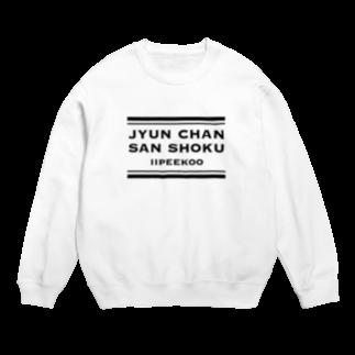 wlmのLETTERS - JYUN CHAN Sweats