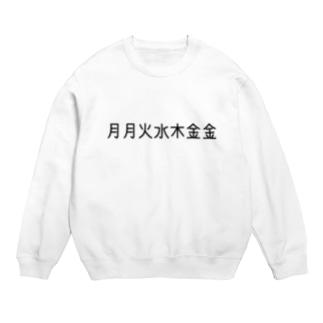 月月火水木金金typeII(黒文字) Sweats