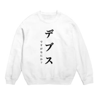 デブスTシャツ Sweats