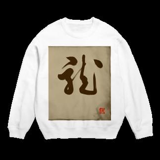 ikken's live calligraphyの龍の躍り(書道) Sweats