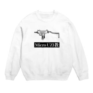 MicroUZI教 Sweats