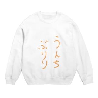 うんちm(^^)v(^^)v Sweats