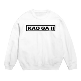 顔がいい KAO GA II Sweats