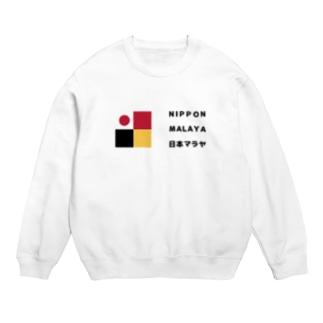 Nippon Malaya (Logo - Horizontal) Sweats