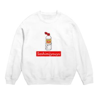 さしみ醬油 Sweats