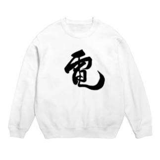 JUNSEN(純仙)漢字シリーズ 電1 スウェット