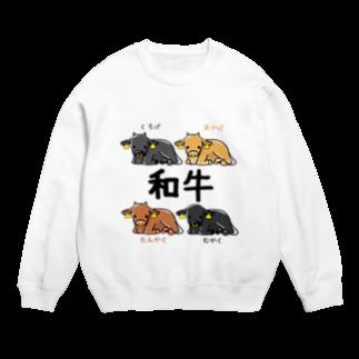 家畜とその他の和牛 Sweats