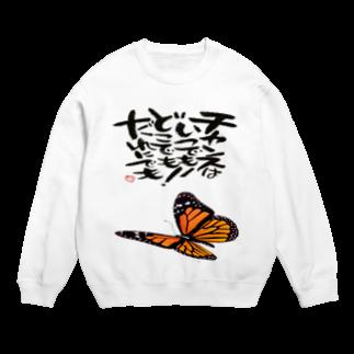 筆文字アート!お気楽堂の筆文字アート!蝶【オレンジ】 Sweats