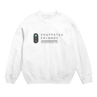 SHUPPATSU SHINKOU Sweats