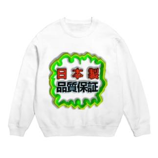 日本製 Sweats
