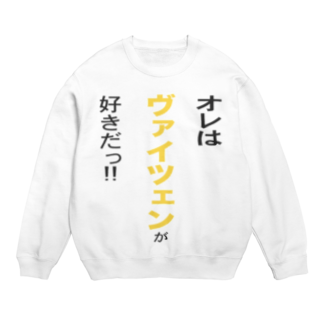 OKTOBERFEST_jpのオレはヴァイツェンが好きだ!! スウェット