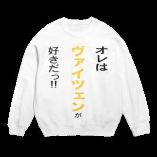 OKTOBERFEST_jpのオレはヴァイツェンが好きだ!! Sweats