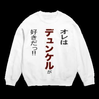 OKTOBERFEST_jpのオレはデュンケルが好きだ!! Sweats
