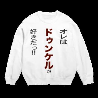 OKTOBERFEST_jpのオレはドゥンケルが好きだ!!スウェット