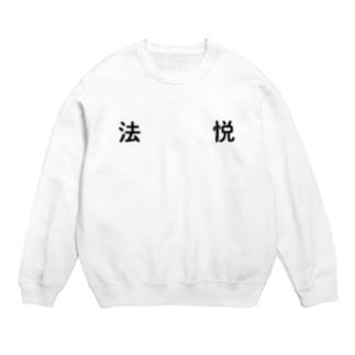 農協の法悦Tシャツ Sweats