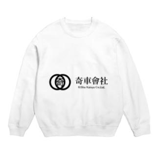 奇車會社グッズシリーズ(改) Sweats