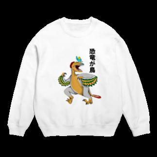 ✳︎トトフィム✳︎の恐竜が鳥 Sweats