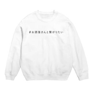 #お洒落さんと繋がりたい (黒字、前面) Sweats