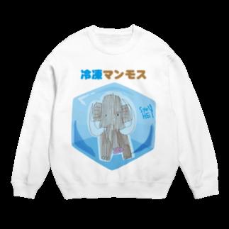 ★いろえんぴつ★の冷凍マンモス Sweats
