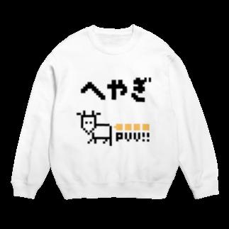 SHOP ICMTのHeyagi改 Sweats