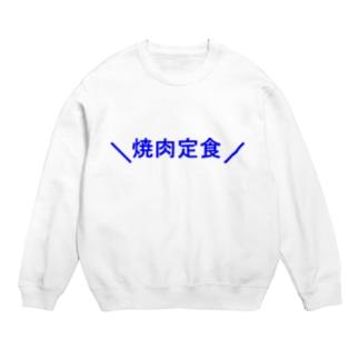 \焼肉定食/ Sweats