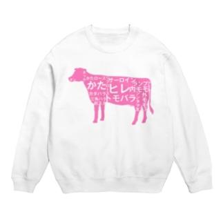 牛肉の部位 Sweats
