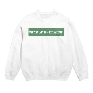 サウンドビデオ(green) Sweats