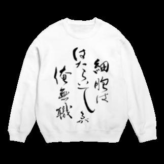 入り江わにアナログ店の第14回あなたが選ぶオタク川柳大賞神 Sweats