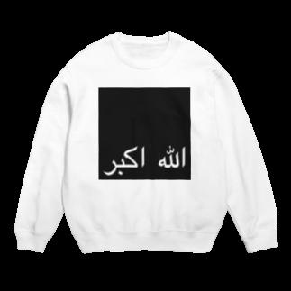 Arabic storeの偉大なる神 Sweats