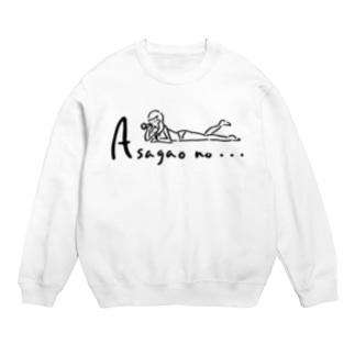 あさがお屋のAsagao no・・・(ロゴ黒) Sweats