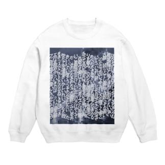 YukigaT - 世界平和 Sweats